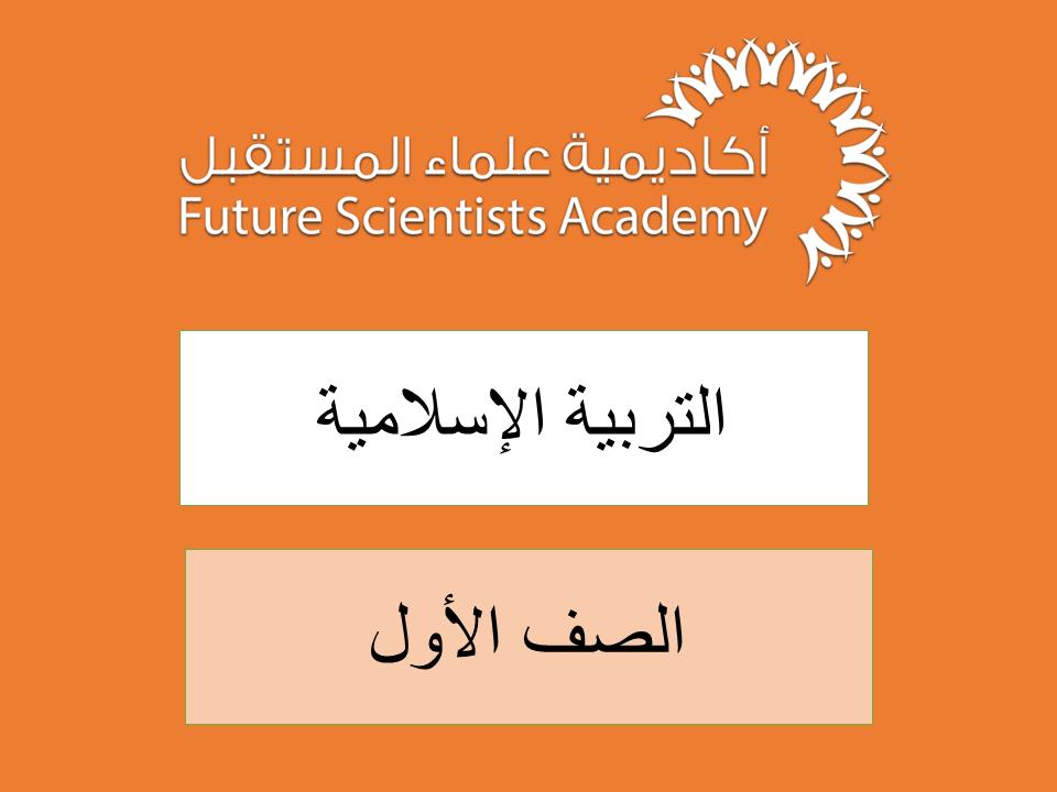 الصف الأول – التربية الاسلامية -ف1