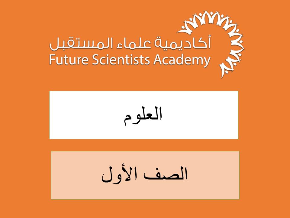 الصف الأول – العلوم -ف1