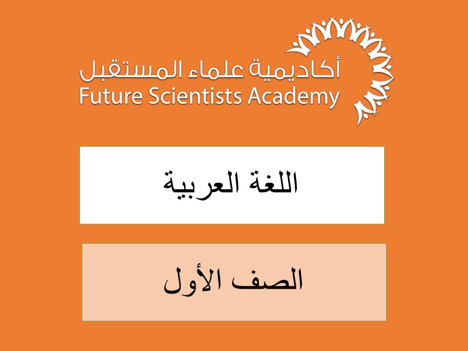 الصف الأول – اللغة العربية -ف1