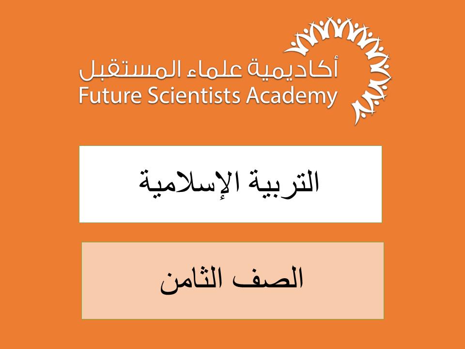 الصف الثامن- التربية الاسلامية – ف1