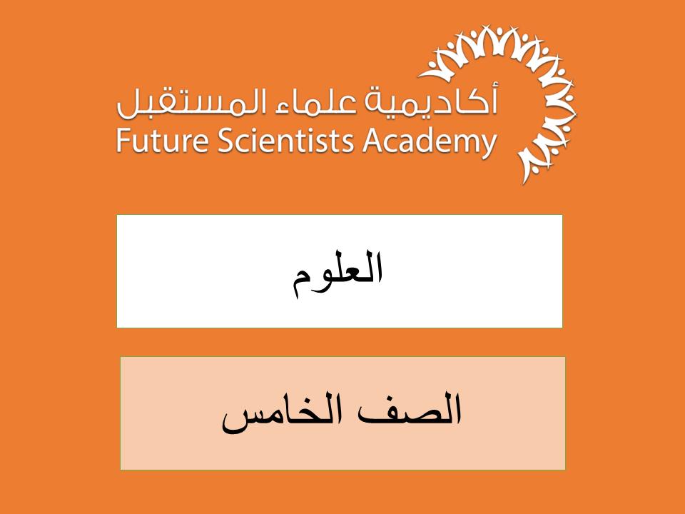 الصف الخامس- العلوم – ف1