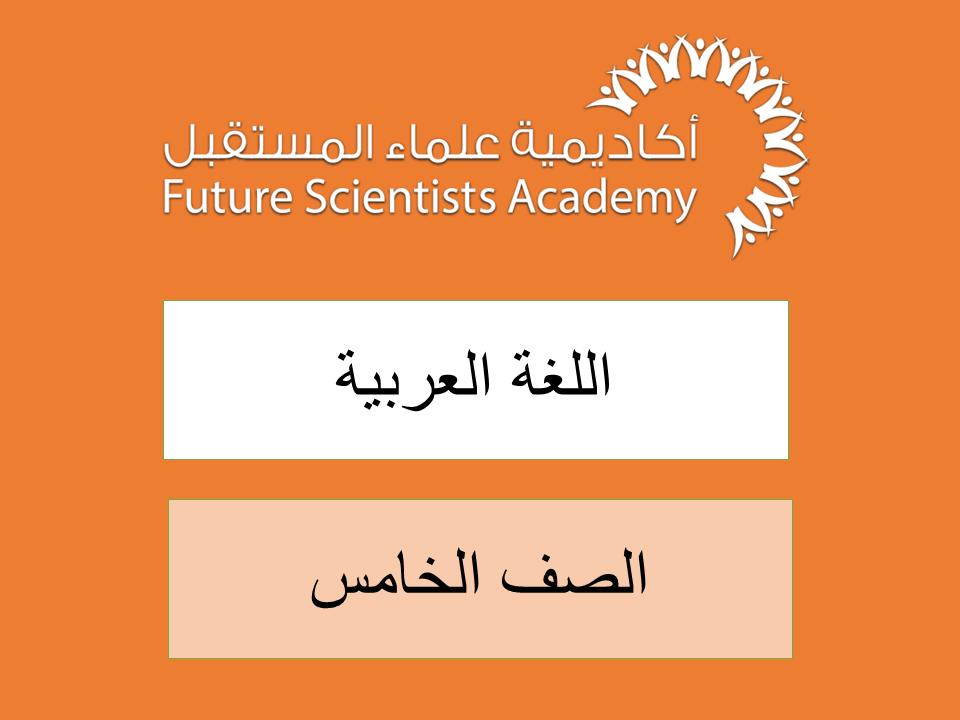الصف الخامس- اللغة العربية – ف1