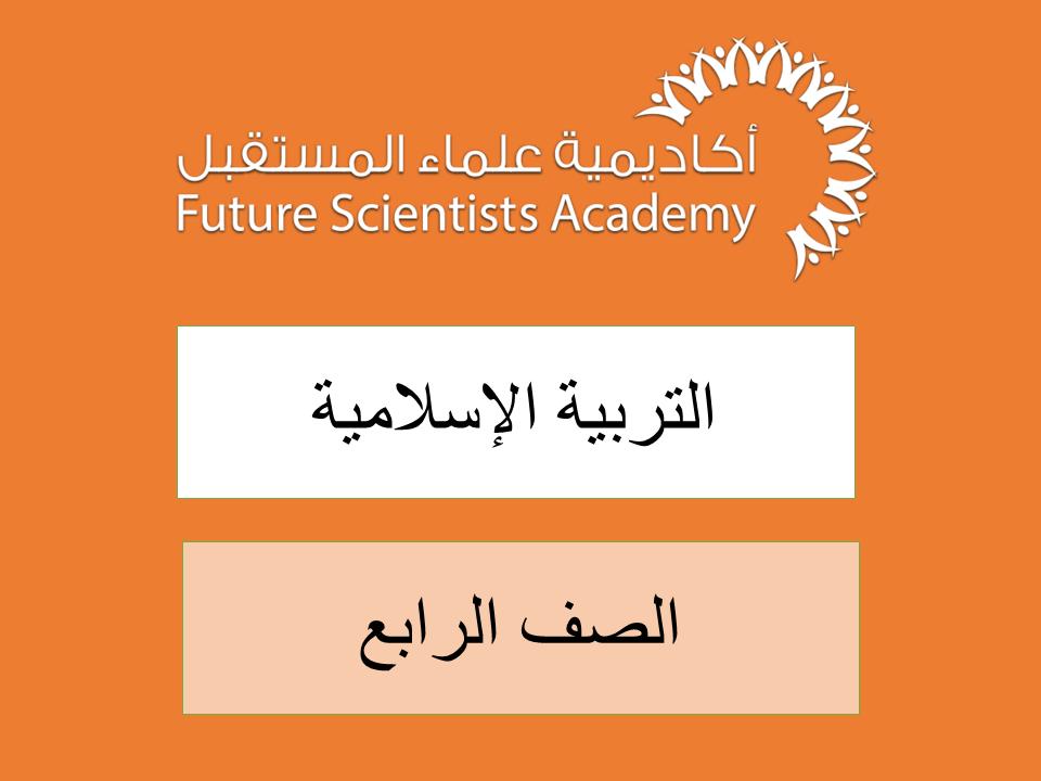 الصف الرابع- التربية الاسلامية – ف1