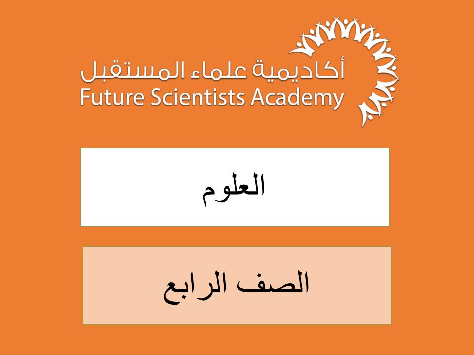 الصف الرابع- العلوم – ف1
