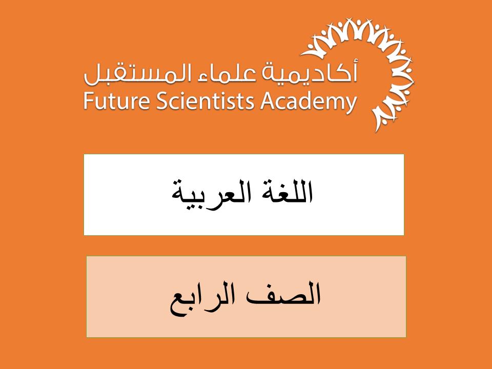 الصف الرابع- اللغة العربية – ف1