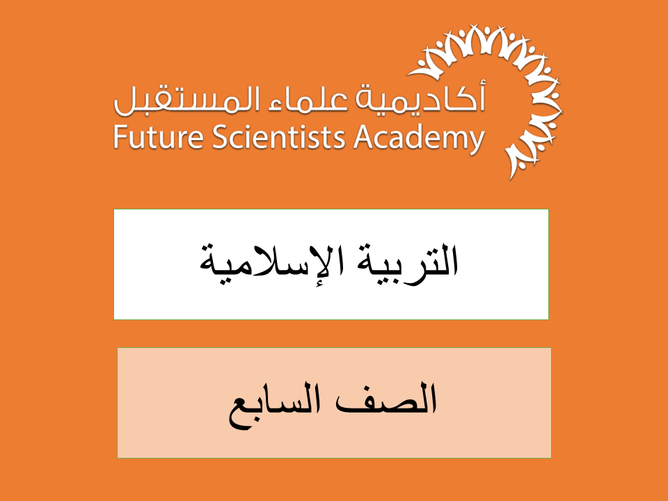 الصف السابع- التربية الاسلامية – ف1