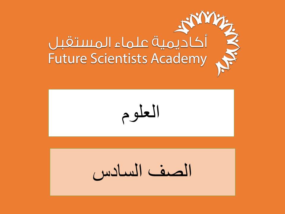 الصف السادس- العلوم – ف1