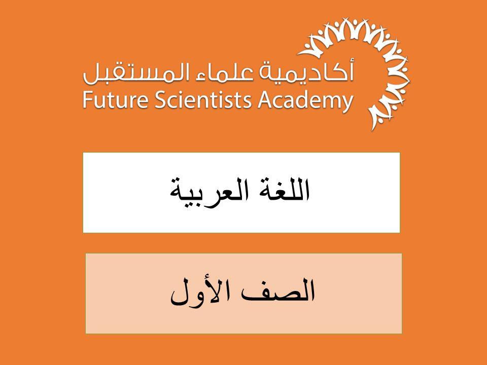 الصف الأول – اللغة العربية -ف2